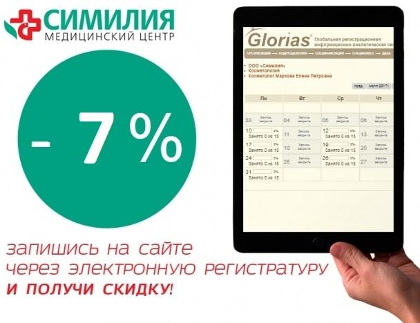Запись через сайт 7%