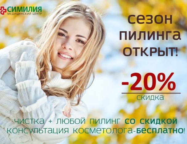Пилинг и чистка лица скидка 20%