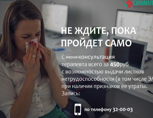 Консультация терапевта 450 руб.